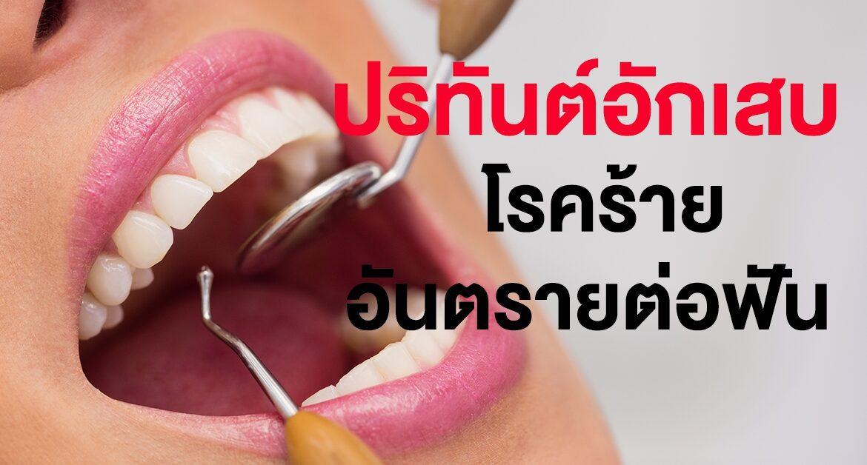 สุขภาพช่องปาก