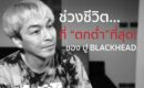 ปู Black Head กับชีวิตย่ำแย่ที่สุดในรอบ 30 ปี บนเส้นทางสายดนตรี
