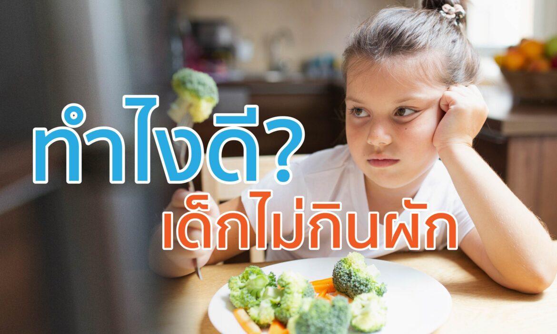 ลูกไม่กินผัก