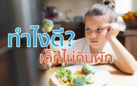 ลูกไม่กินผัก ทำยังไงดี