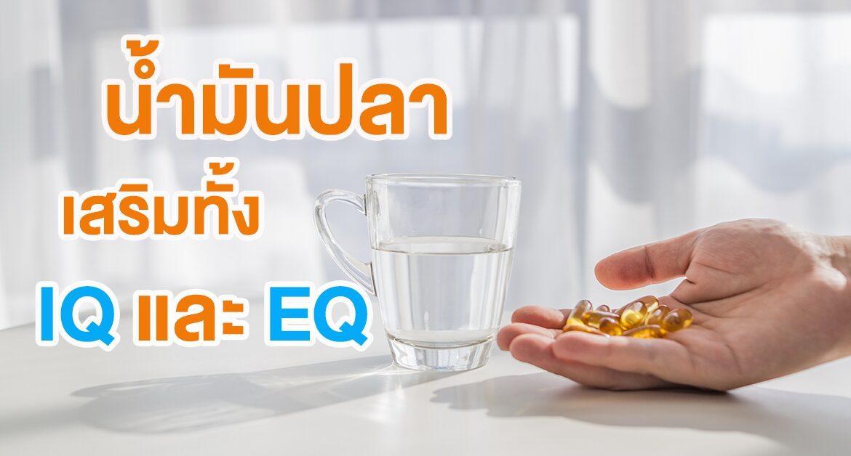 น้ำมันปลา ประโยชน์ แบบ 2 IN 1 เสริมทั้ง IQ และ EQ
