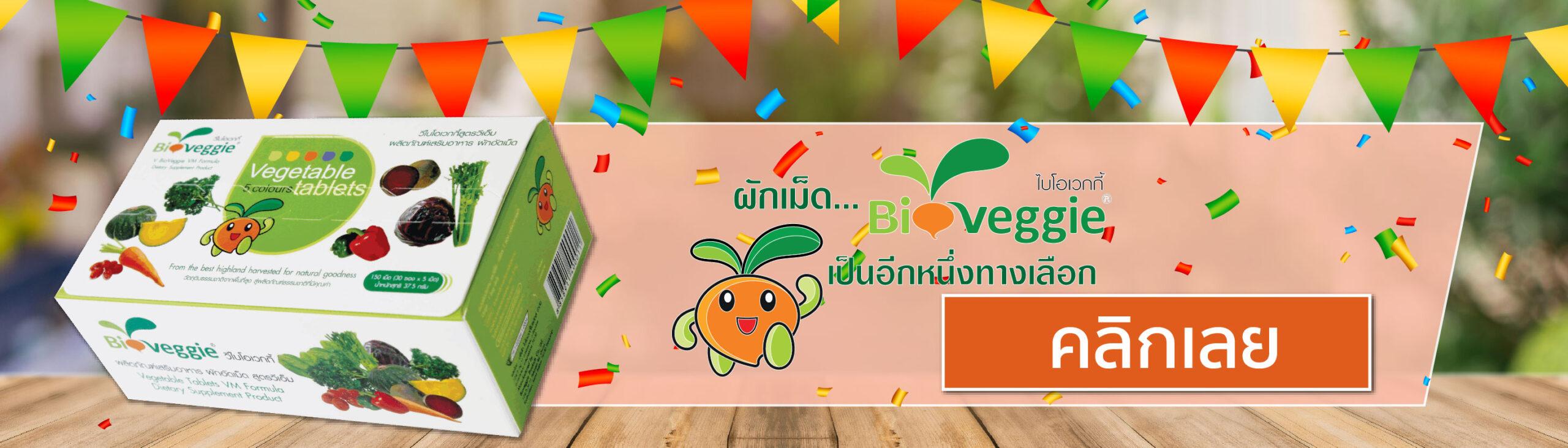 Bio-Veggie