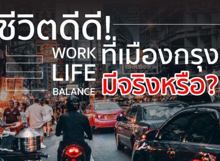 ชีวิตดี ดี(หรอ?) ที่กรุงเทพ กับ Work Life Balance