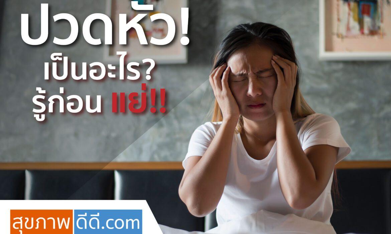 ปวดหัวข้างเดียว หรือปวดหัวแบบอื่น เป็น อะไรกันแน่ รู้ก่อน แย่ !!!
