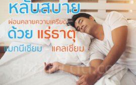 คลายความเครียด หลับสบาย ด้วยแร่ธาตุแมกนีเซียม – แคลเซียม