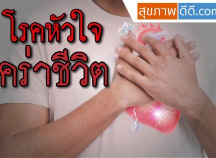 โรคหัวใจ ภัยร้าย คร่าชีวิต