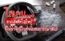 โคเคน สารเสพติดในไทย ที่ไม่น่าจะมีผสมในยารักษาฟัน