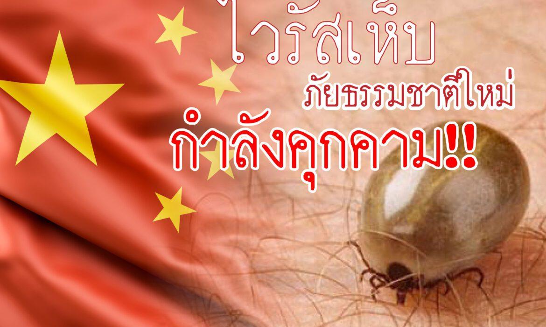 ไวรัสเห็บ ภัยธรรมชาติใหม่ กำลังคุกคามมนุษยชาติ!!