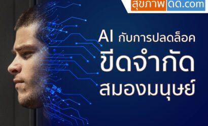 AI กับการปลดล็อค ขีดจำกัดสมองมนุษย์