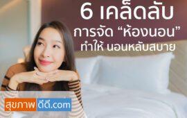 6 เคล็ดลับ การจัดห้องนอน ทำให้ นอนหลับสบาย