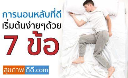 การนอนหลับที่ดี เริ่มต้นง่ายๆด้วย 7 ข้อ