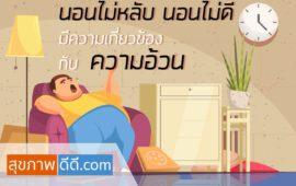 นอนไม่หลับ นอนไม่ดี มีความเกี่ยวข้องกับความอ้วน