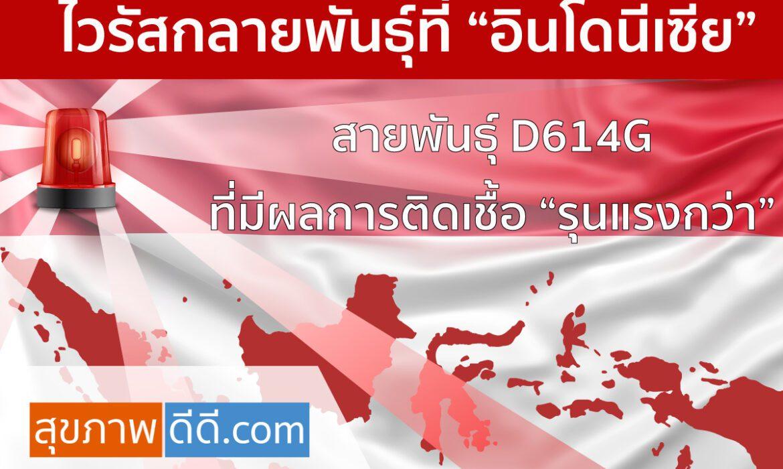 ไวรัสกลายพันธุ์ โควิดรุนแรงที่อินโดนีเซีย