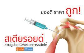 Steroids (สเตียรอยด์) ช่วยชีวิต ผู้ป่วยโควิด ที่มีอาการหนัก