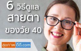 สายตา ของวัย 40 คุณหมอแนะนำ 6 วิธีดูแลสายตา