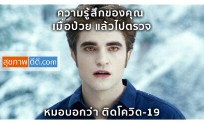 แวมไพร์ ก็ไม่รอด Robert Pattinson ติดโควิด-19