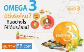 Omega-3 มีดี จริงไหม กินอย่างไรให้ได้ประโยชน์