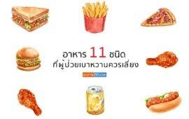 อาหารที่ควรเลี่ยง 11 อย่าง สำหรับผู้ป่วยเบาหวาน