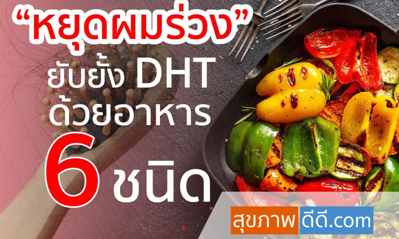 หยุดผมร่วง ยับยั้ง DHT ด้วยอาหาร 6 ชนิด