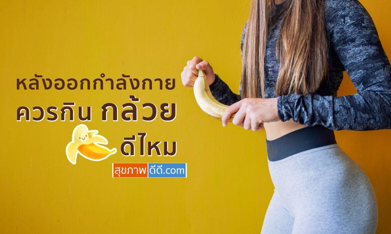 """หลังออกกําลังกาย ควรกิน""""กล้วย""""ไหม?"""