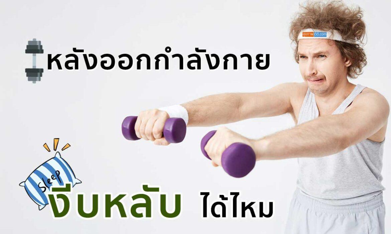 งีบหลับ หลังการออกกำลังกาย เป็นเรื่องดีหรือไม่?