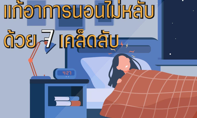 แก้อาการนอนไม่หลับ ด้วย 7 เคล็ดลับ