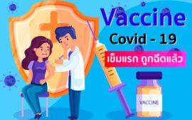 วัคซีน โควิด เข็มแรก ถูกฉีดแล้ว ให้กับหญิงวัย 90 ปี