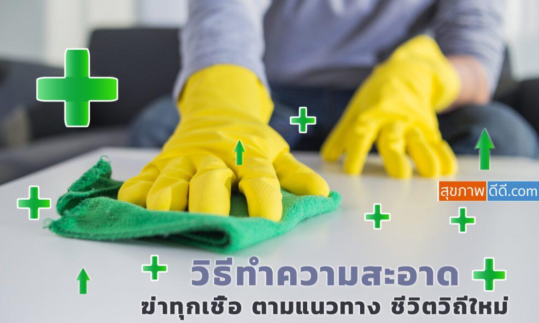 วิธีทำความสะอาดเชื้อโควิด-19 ฆ่าได้ทุกเชื้อ