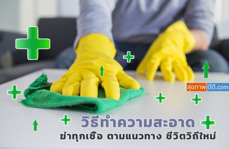วิธีทำความสะอาดเชื้อโควิด-19