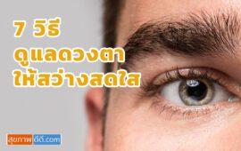 7 วิธีดูแลดวงตา ให้สว่างสดใส