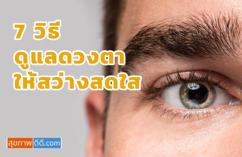 7 วิธีดูแลดวงตา
