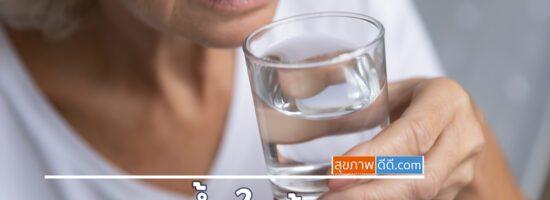 การขาดน้ำในผู้สูงอายุ