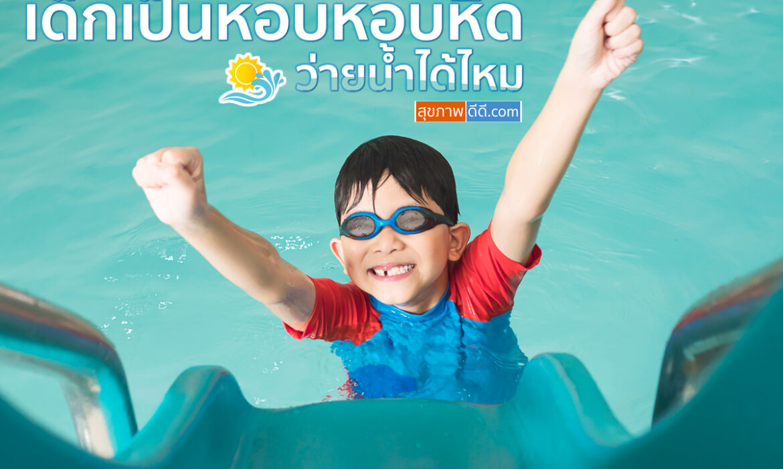 หอบหืดในเด็ก กับการว่ายน้ำ ออกกำลังกาย