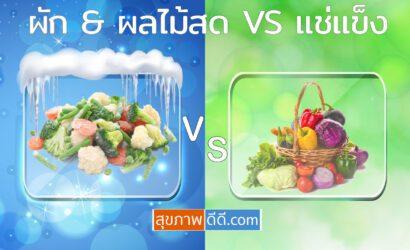 ผักและผลไม้สด vs แช่แข็ง อันไหนดีต่อสุขภาพ?
