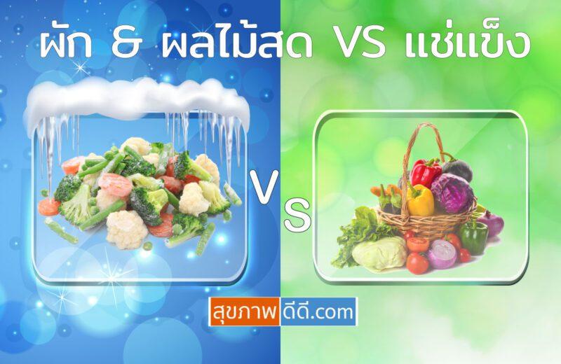 ผักและผลไม้สด vs แช่แข็ง