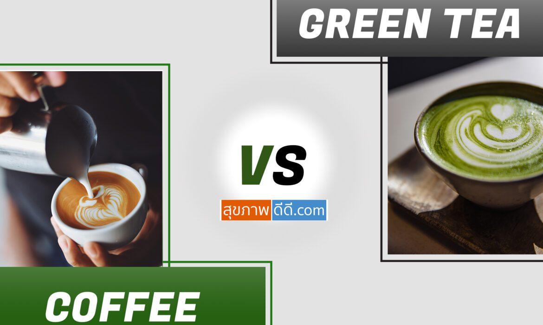 กาแฟ ชาเขียว อะไรดีกับสุขภาพ?