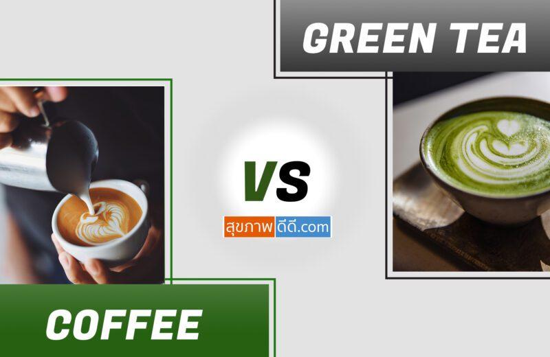 กาแฟ ชาเขียว