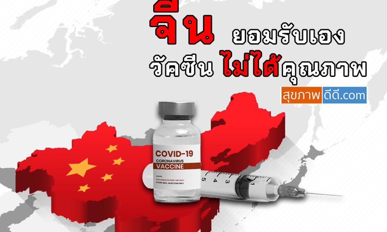 วัคซีนจีน คุณภาพต่ำ พี่จีนยอมรับเอง