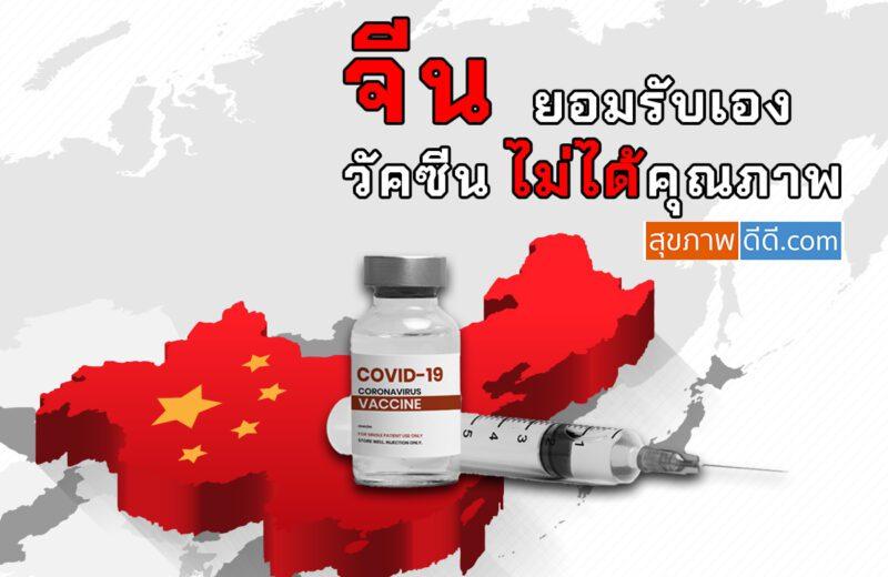 วัคซีนจีน