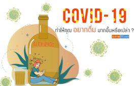 เบียร์ เหล้า อื่นๆ Covid-19 ทำให้คุณกังวล และ ดื่มมากขึ้นรึเปล่า ?