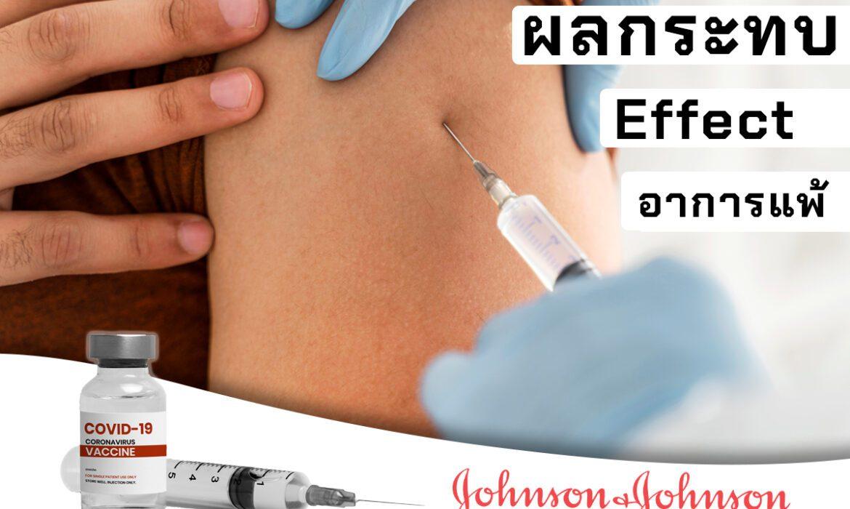 วัคซีนจอห์นสัน ขึ้นทะเบียนแล้ว เช็ค Effect ที่ควรรู้