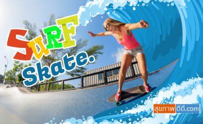 """ออสเตรเลียยังเหวอ !! """"Surfskate"""" ขาดตลาด ผลิตเอง แต่ต้องมาซื้อที่ไทย"""