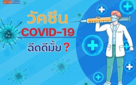 วัคซีนดีจริงมั้ย ควรฉีดหรือป่าว ?