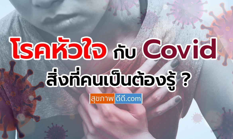 โรคหัวใจ กับ Covid สิ่งที่คนเป็นต้องรู้