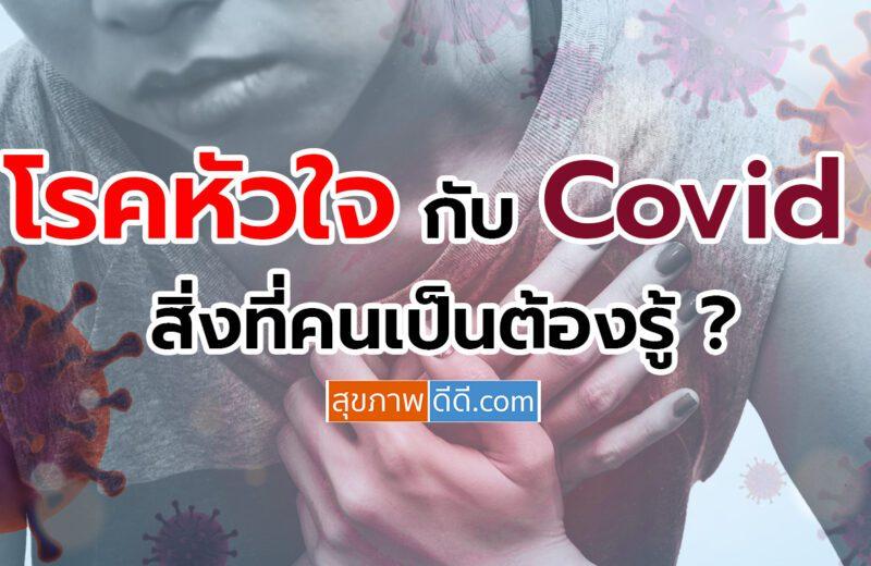 โรคหัวใจ กับ Covid