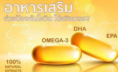 อาหารเสริมป้องกัน COVID-19 ได้หรือไม่?