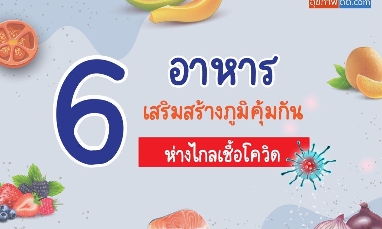 6 อาหาร