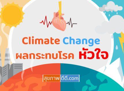 Climate Change ทำให้โรคหัวใจแย่ลง