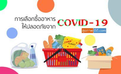 วิธีการเลือกซื้ออาหาร ให้ปลอดภัยในช่วงโควิด