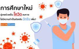 ผู้เคยป่วยเป็นโควิด ไม่ต้องรับวัคซีนเพิ่ม?
